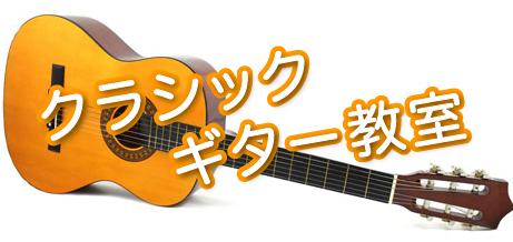 """""""クラシックギター教室"""""""""""