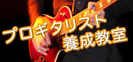 """""""プロギタリスト養成教室"""""""""""