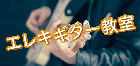 """""""エレキギター教室"""""""""""