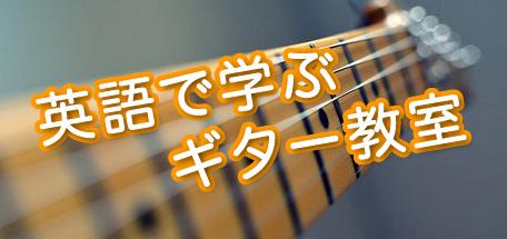 """""""英語で学ぶギター教室"""""""""""